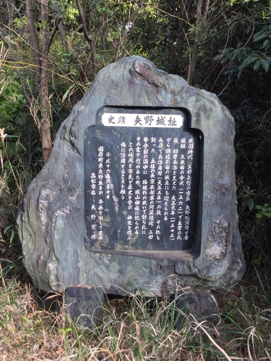 城跡の説明碑