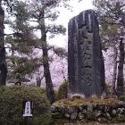 二ノ丸に建つ天下一桜の石碑