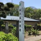 近くにある戊辰戦争時の仙台藩受難碑。