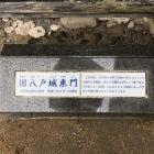 根城→八戸城→根城