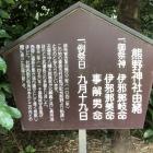 神社由緒書。城の事も記載