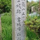 麓に有る城跡碑