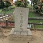 古墳の石碑