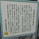 石濱城解説版