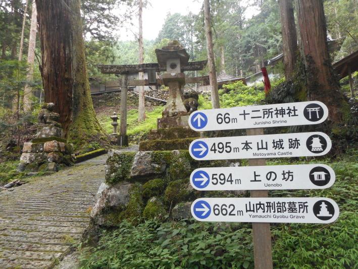 登城口のひとつ十二所神社前