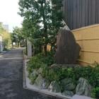 光照寺の石碑