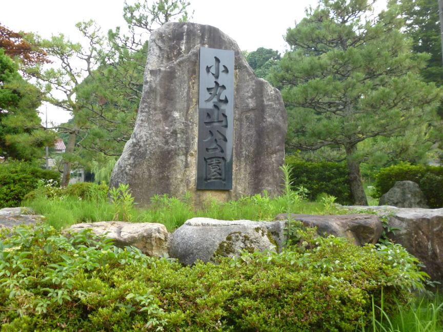 城址公園碑