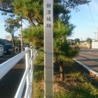 新津城跡碑正面