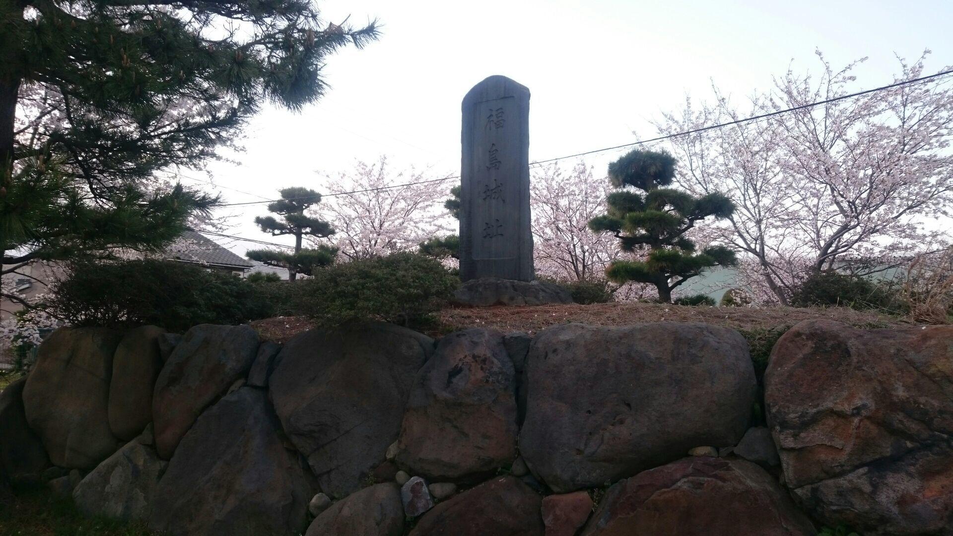 福島城址碑遠景