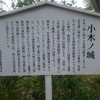 小木ノ城天守台パネル