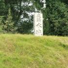 水城の石碑