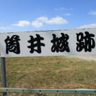 筒・井・城・跡・・・ド――ン!