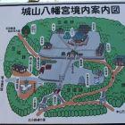 城山八幡宮案内図。空堀が周囲を巡っている