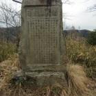 五の郭の史跡碑