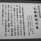 野庭関城城主・石巻康保の弟・康敬墓解説