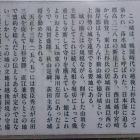 勝山城本丸パネル