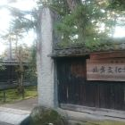 北方文化博物館入口