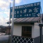 新潟県道17号線の北方文化博物館案内標識