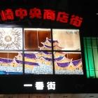 ステンドグラスの尼崎城