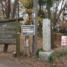 縄張図と石碑