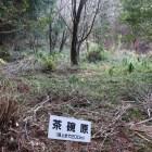 茶碗原。炊事場があったとされる陣屋跡
