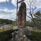 「佐賀城天守閣址」と読めます。