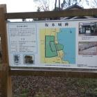 城跡公園の案内板