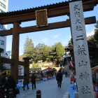 本命・二荒山神社