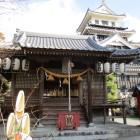 奥平神社と模擬天守