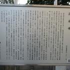 解説版(由緒書)