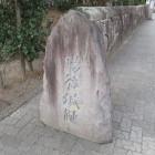 学校入口に城碑