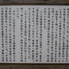 三ノ丸土塁の説明