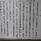 梅岳寺の説明1