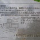 建物跡の説明。建物跡は一枚目の二郭の写真に写ってます