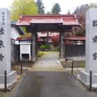 法泉寺の三戸城搦手門(移築)