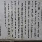 梅岳寺の説明2