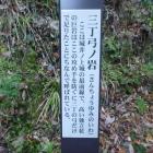 三丁弓ノ岩の説明