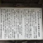 お寺の案内板に永田城が明記
