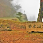 苗木城跡石碑