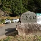 黒井城跡碑