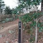 笹曲輪の石垣