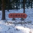 中山城本郭。周囲は土塁で囲まれる。
