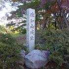 本丸跡地にある城碑