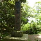 城域にある城碑