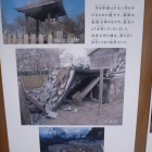 全壊した学生警鐘の説明