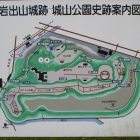 城山公園史跡案内図