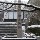 津山城祉石碑