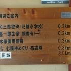 花輪駅表示
