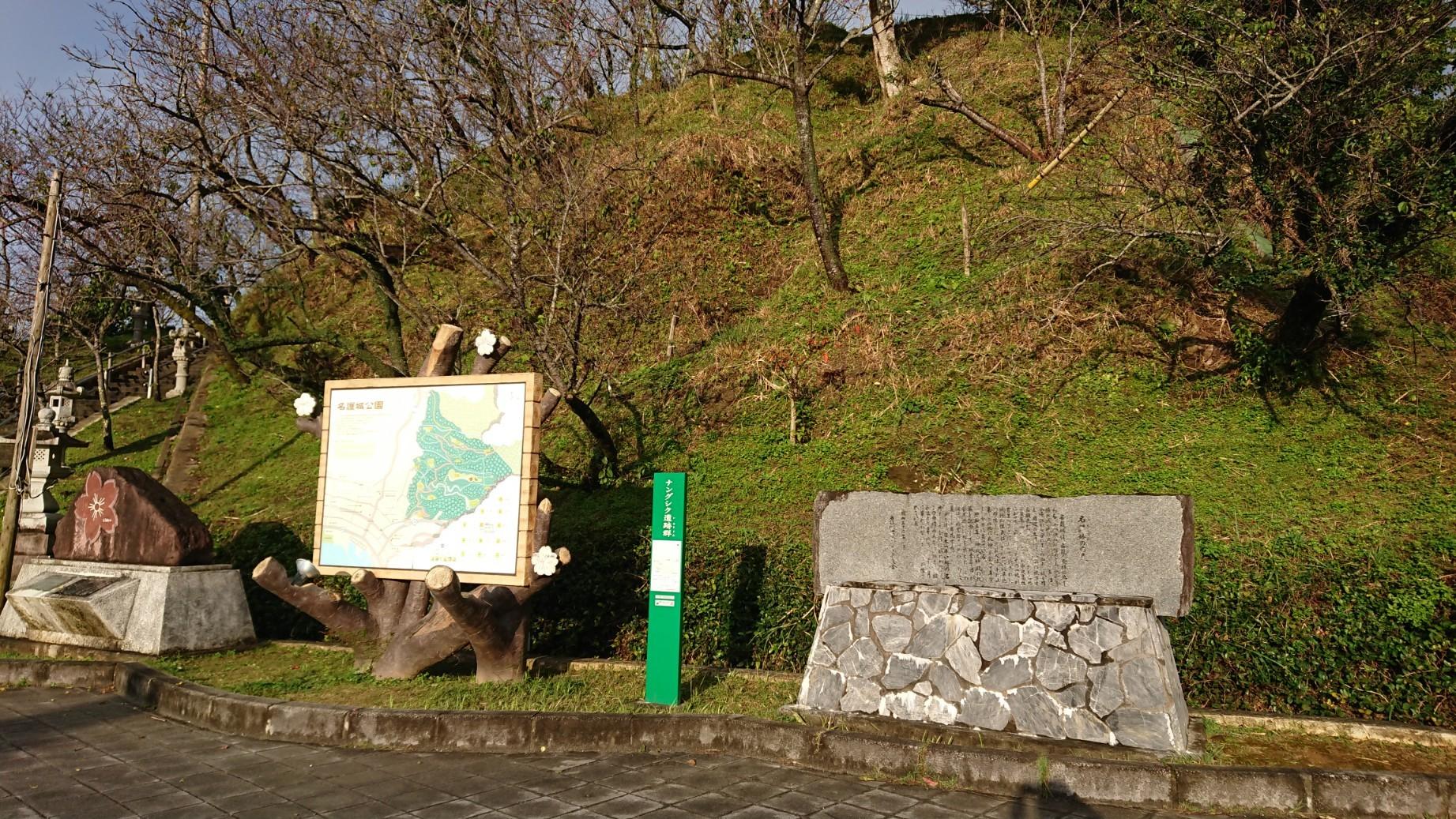 登城口にある説明板