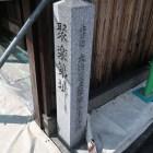 ハローワーク前の聚楽第址の碑(東濠跡)